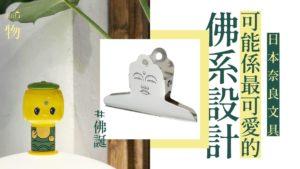 【佛诞】最可爱佛系设计灵光佛脸纸夹立地成佛Fueki君胶水