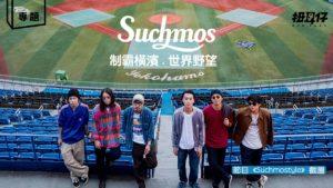 【 日本新浪潮#1 】SLAM DUNK 外湘南的骄傲Suchmos 横滨的野望