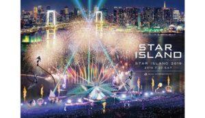 东京史上最高规格烟火大会「STAR ISLAND 2019」!灯光、音效、3D投影超豪华花火飨宴