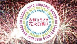青森:第14届古都弘前花火节