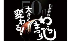 福岛:第50届福岛草鞋祭典