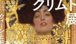 克林姆展:维也纳与日本1900