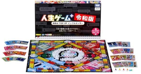 """紧跟时代 日本令和版""""人生轮盘游戏""""6月将上市"""
