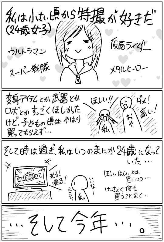 メザシ Twitter @Wr7HnFnp8XNroaz 「24歳女子が仮面ライダージオウの変身ベルトを買った話」から引用①