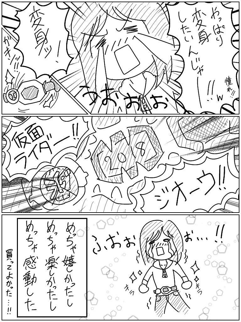 """男性だけではない!変身願望ありの""""仮面ライダー女子""""【連載:アキラの着目】"""