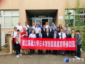 嘉大智慧农业访问团赴日参访筑波大学升起中华民国国旗迎接