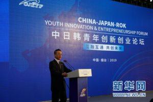 中日韩青年创新创业论坛在烟台举办