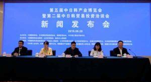 第五届中日韩产业博览会将于9月20日在潍坊开幕