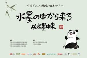 """""""中国动漫日本行——从水墨中来""""系列活动在大阪开幕"""