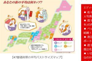 日本「超胸」地图曝光!4地区争冠大阪女孩超诱人