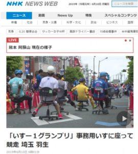 """日本举行独特""""办公椅竞速""""大赛,冠军奖品是90公斤大米"""