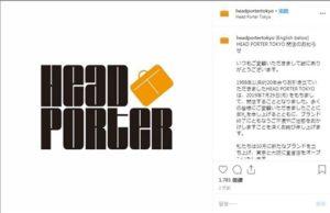 日本HEAD PORTER再见!7月底停止品牌营运