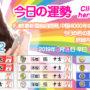 今日の運勢 2019年6月13日 Thursday 4 辛巳(蛇)