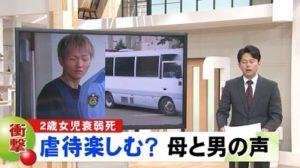 日本2岁女童疑遭生母虐死体重仅6公斤