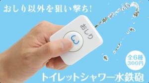 【玩具】扭蛋扭到水枪日本扭蛋用免治马桶按扭洗你脸