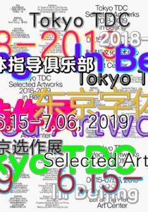 日本东京字体指导俱乐部近200件获奖作品在北京展出