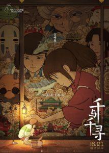 《千与千寻》曝黄海设计中国版海报 宫崎骏给孩子的成长礼物
