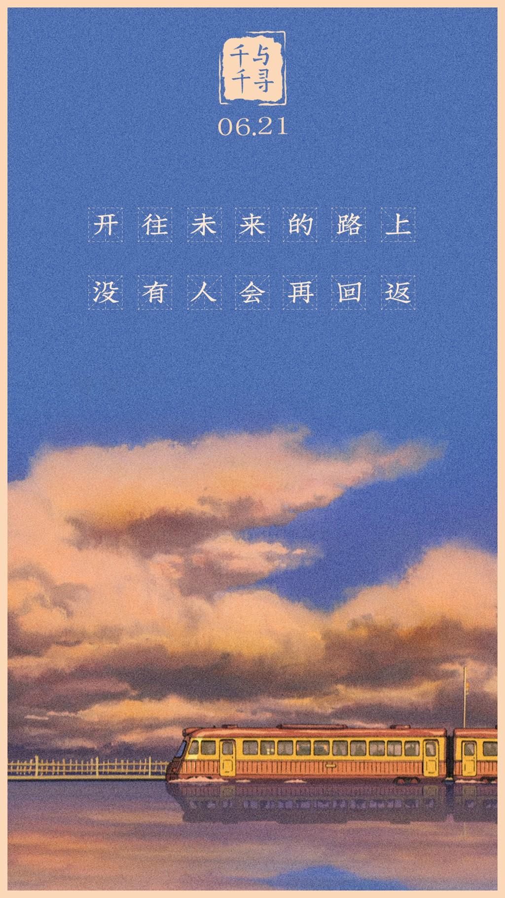 电影《千与千寻》深受家长欢迎 周深翻唱听哭网友