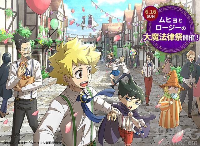 「六冰与郎次的魔法律顾问事务所」动画第二期确定!