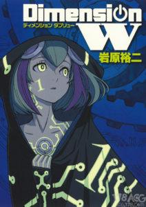 岩原裕二「维度战记」今日完结,漫画最终卷8.24发售