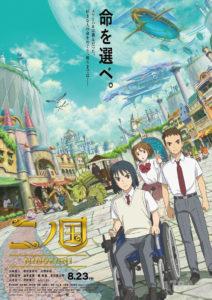 剧场版「二之国」正式预告公开,8月23日上映