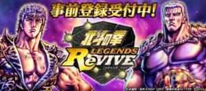 手游「北斗神拳 LEGENDS ReVIVE」事前登录开始