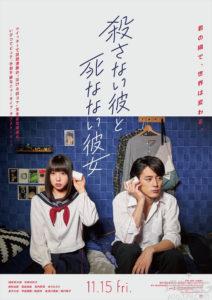 真人电影「杀不掉的他和死不了的她」11月15日上映,特报PV公开