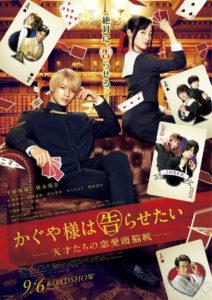 电影版「辉夜大小姐想让我告白」公开PV第2弹,9月6日上映