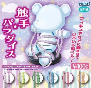 日本推出触手扭蛋,网友吐槽:虽然很羞耻但是很想要