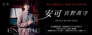 宫野真守演唱会前双声「带」问候台湾粉丝,6/22将带来前所未有的华丽惊喜!!