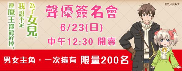 【漫博2019】木棉花《为了女儿》、《魔导少年》两组声优来宾签名组合6/23一同开卖