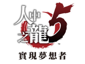 《人中之龙5》将于发售日当天举办纪念活动佐藤大辅制作人将来台与玩家一同欢庆