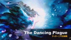 《Final Fantasy XIV》公开「漆黑的反逆者」信任系统、职业系统优化内容与重要NPC介绍