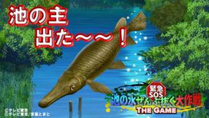 人气环保综艺节目改编《池水抽光好吃惊The Game》日本双平台同步推出