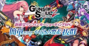 射击RPG手游《Guns of Soul2》正式推出,超过3千多人的大型团战即将开打!
