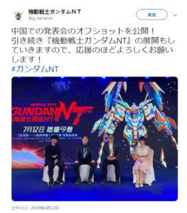 《机动战士高达NT》将首次在中国电影院上映