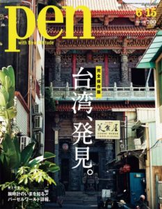 台南古都魅力神农街景登日本时尚杂志封面