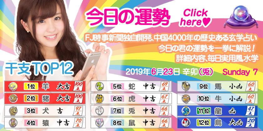 今日の運勢 2019年6月23日Sunday 7 辛卯(兎)