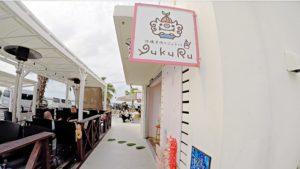 冲绳手作意式雪糕yukuRu