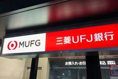 三菱UFJ银行不再发行纸质存折 数字存折成为银行发展趋势