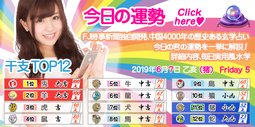今日の運勢 2019年6月7日 Friday 5 乙亥(猪)