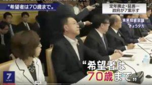 日本拟修改法律支持民众进一步延迟退休