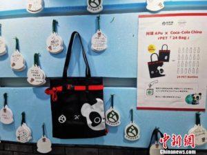"""首个中国大熊猫国际形象""""阿璞""""首次亮相海外"""
