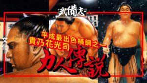 【漫画】力人传说见证一代相扑横纲的诞生