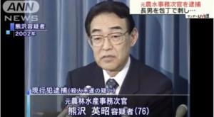 快讯:被捕日本前高官称担心儿子也去害人