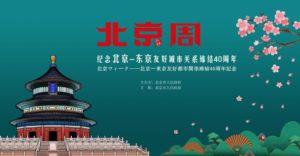 """""""北京周"""" 纪念北京–东京友好城市关系缔结四十周年"""