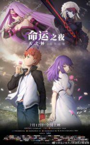 《命运之夜——天之杯Ⅱ:迷失之蝶》中国版海报 残酷命运之战开启