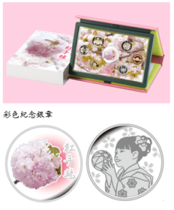 台银发售日本樱花套币主题为罕见的红手毬樱
