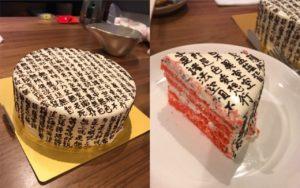 女友生日送「般若心经蛋糕」 网惊:惨了!
