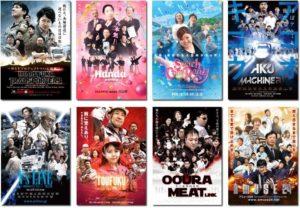 日本中小企业宣传海报走电影风吸睛获好评